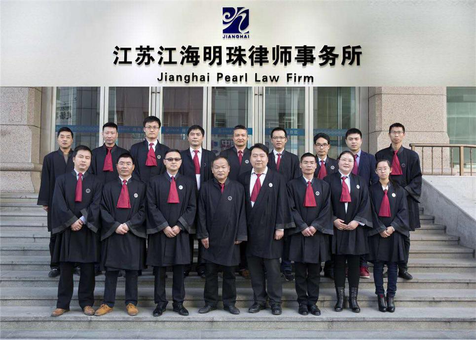 江苏江海明珠律师事务所