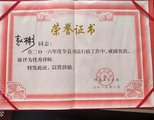 赵彬律师被评为优秀律师