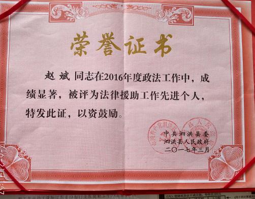 赵彬律师被评为法律援助工作先进个人