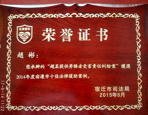"""赵彬律师承辩的""""赵某提供劳務者受害责任纠纷案""""獲选2014年度宿遷市十佳法律援助案例"""