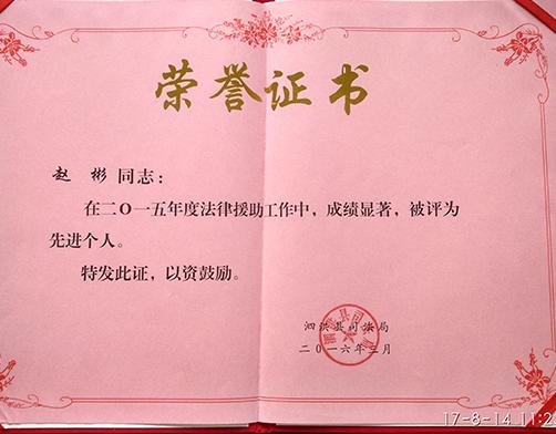 赵彬律师被评为先进个人