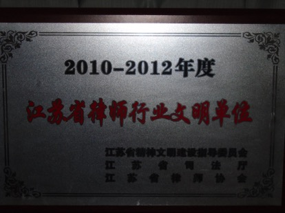 江苏省行业文明单位