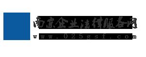 南京企业法律服务网