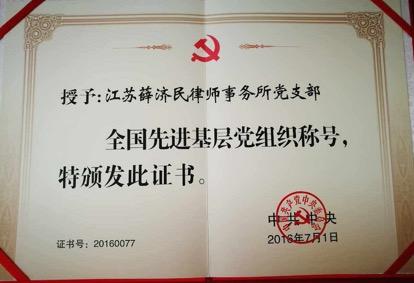 全国先进基层党组织