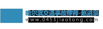 哈尔滨交通事故律师赵进泉