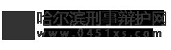 哈尔滨刑事辩护网