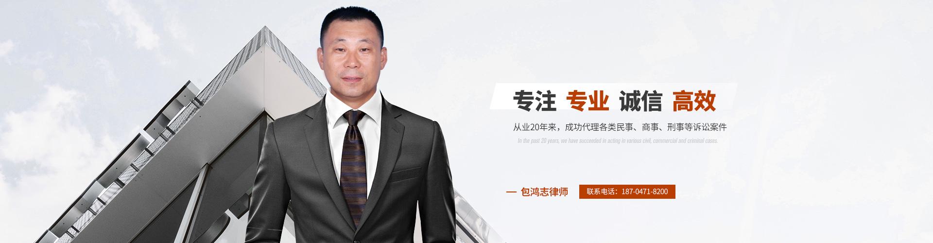 包鸿志律师
