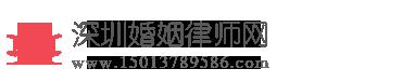 深圳婚姻律师网