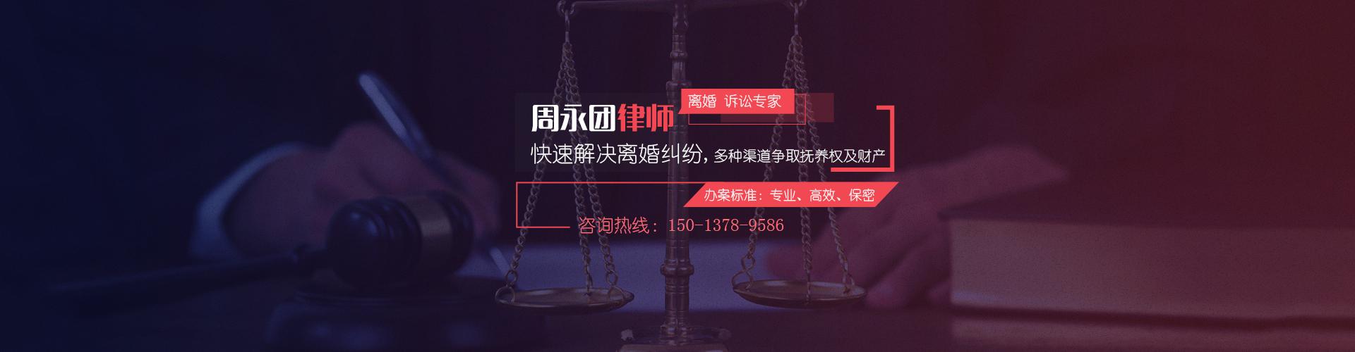 周永团律师