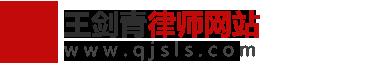 王剑青律师网站