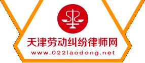 天津劳动纠纷律师网