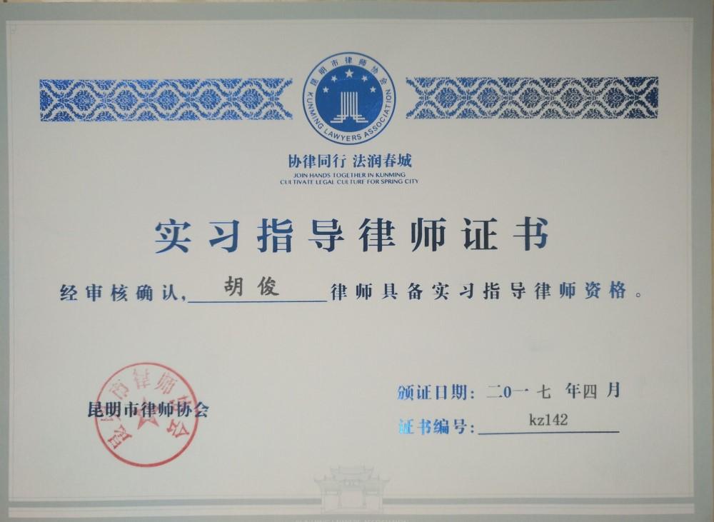 实习律师指导证书