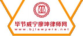 毕节威宁廖坤律师网