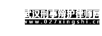 武汉刑事辩护律师网