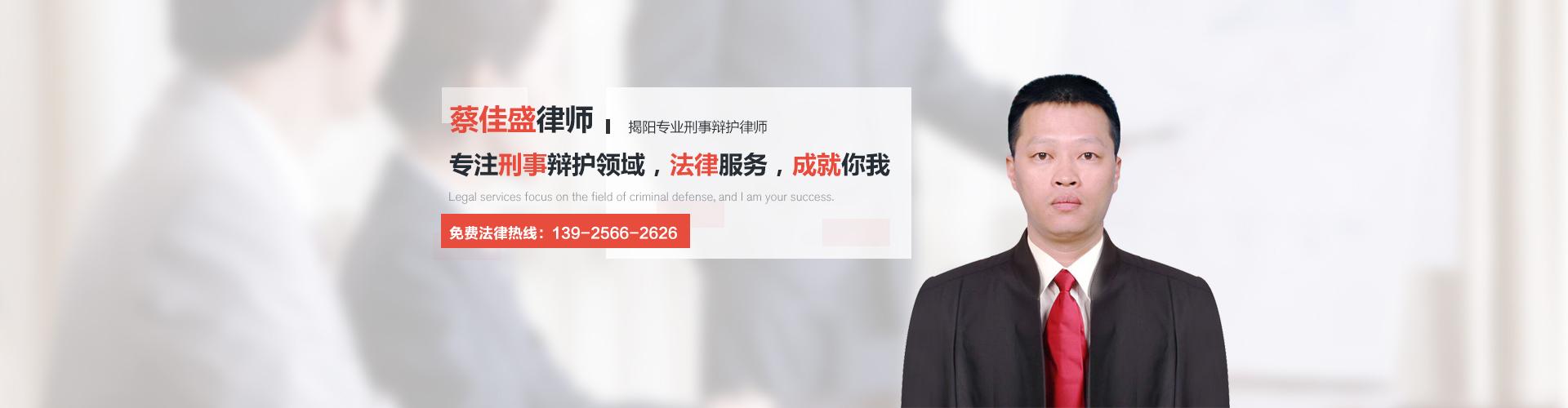 揭阳专业刑事辩护律师