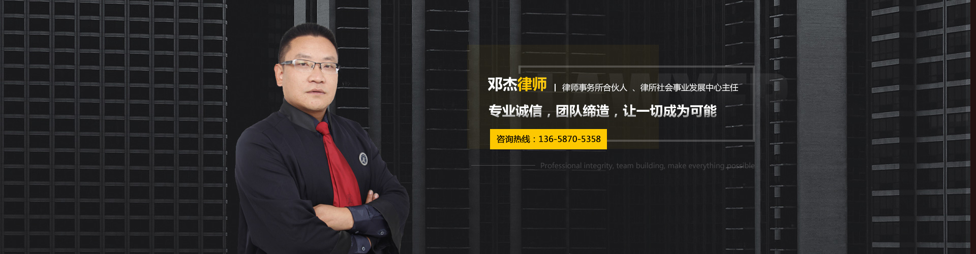 昭通邓杰律师