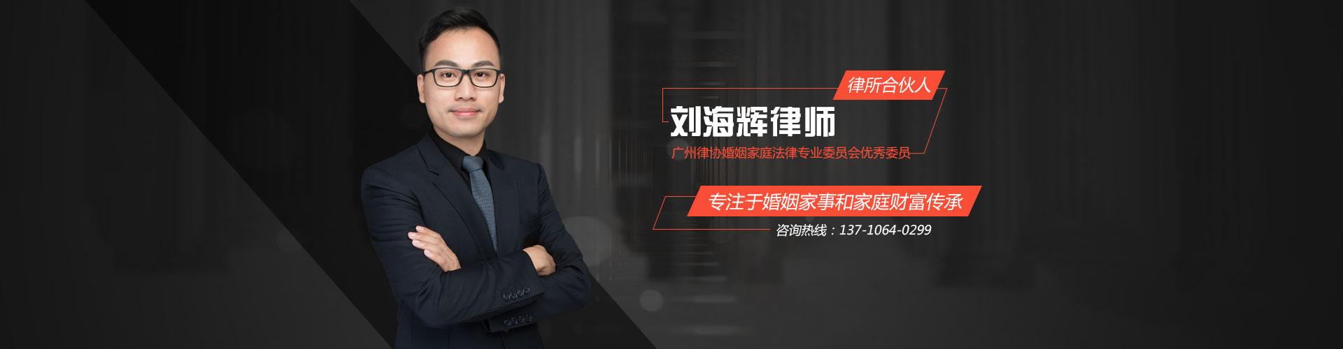 广州婚姻家庭律师