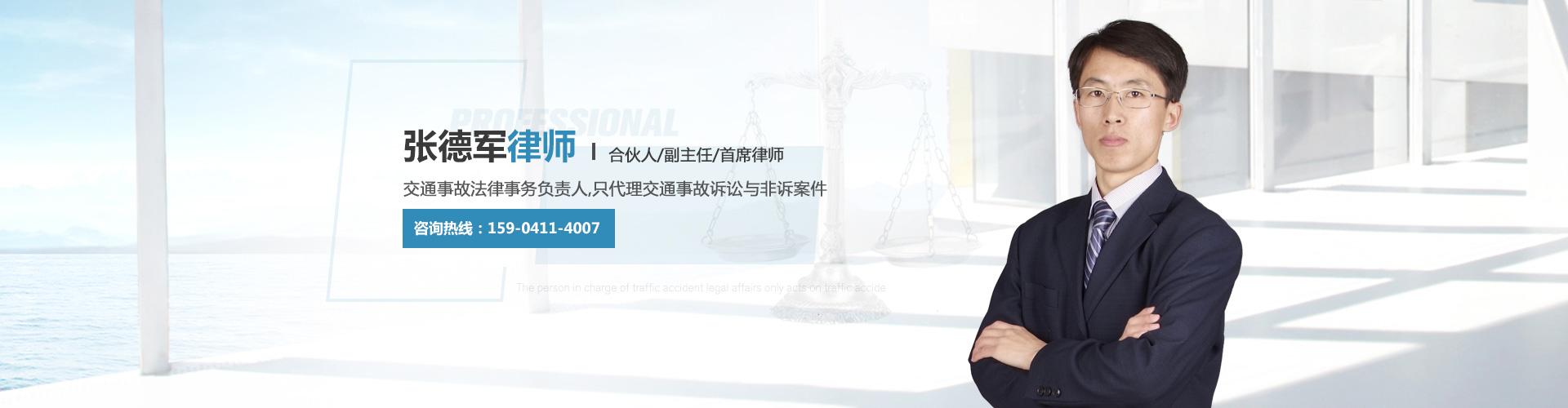 辽宁交通律师