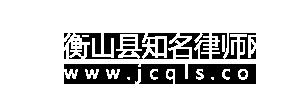衡山县知名律师网