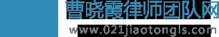 曹晓霞律师团队