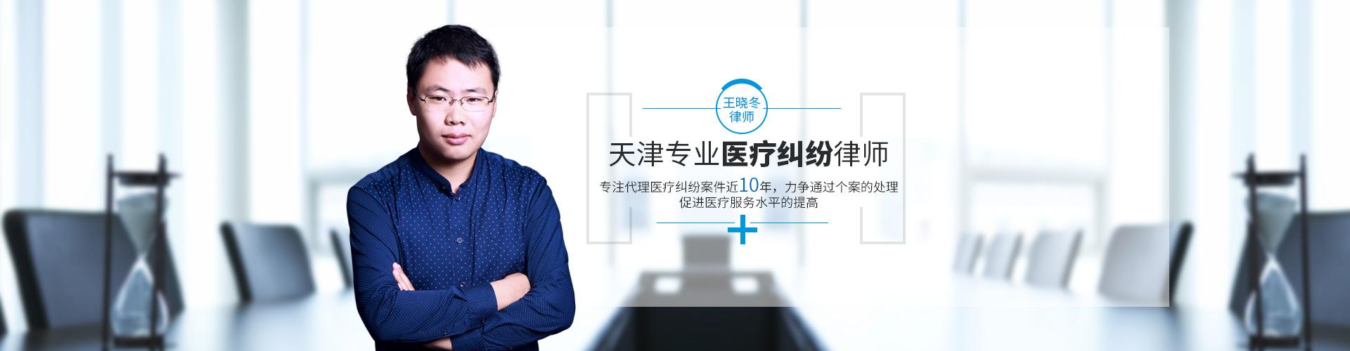 天津医疗纠纷律师网