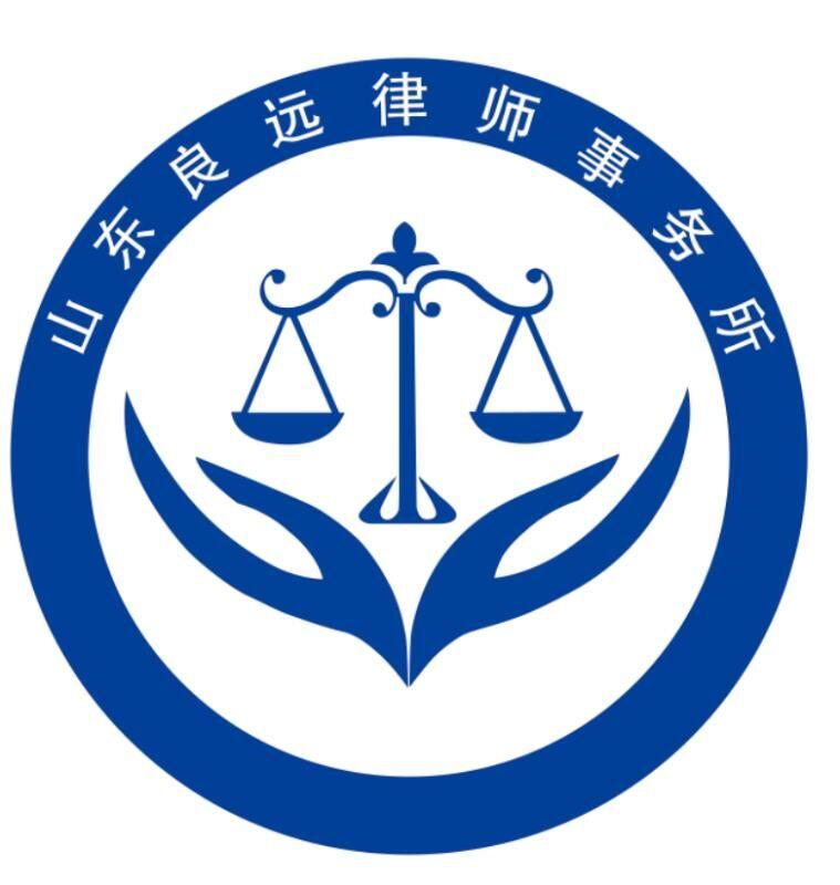 广饶县刑事辩护律师|广饶县婚姻家庭律师|广饶县交通事故律师|广饶县法律顾问律师 - 山东良远律师事务所