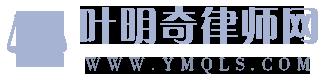 叶明奇律师(官网)