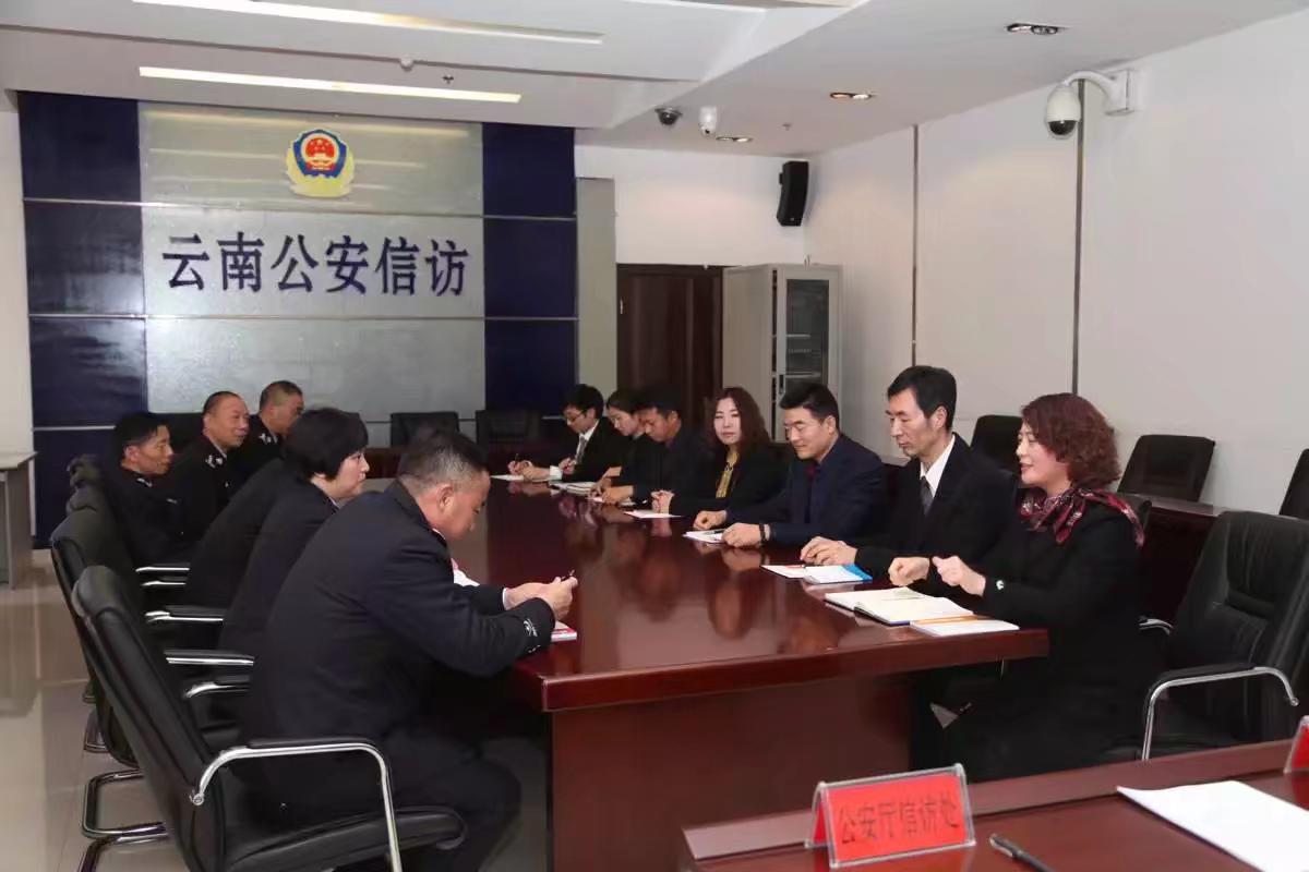 参加云南省公安厅信访工作