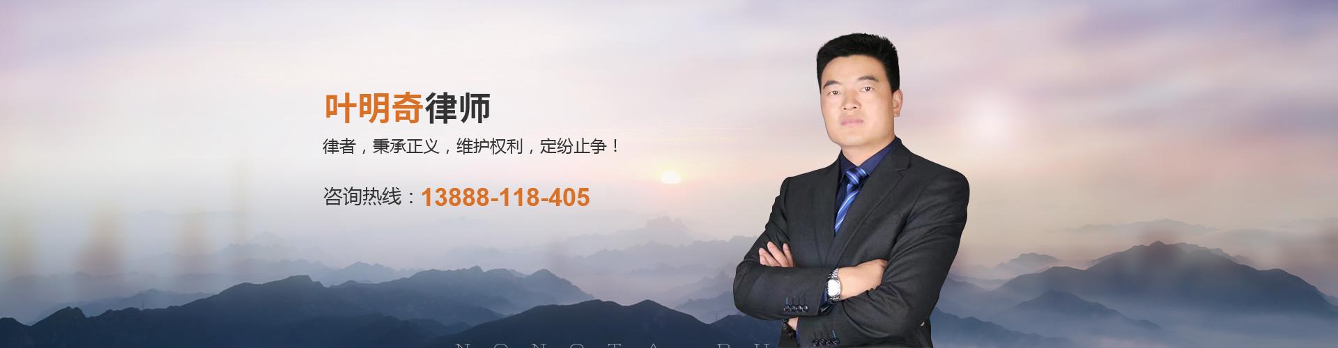 云南叶明奇律师