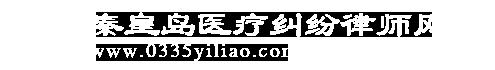 秦皇岛医疗纠纷律师网