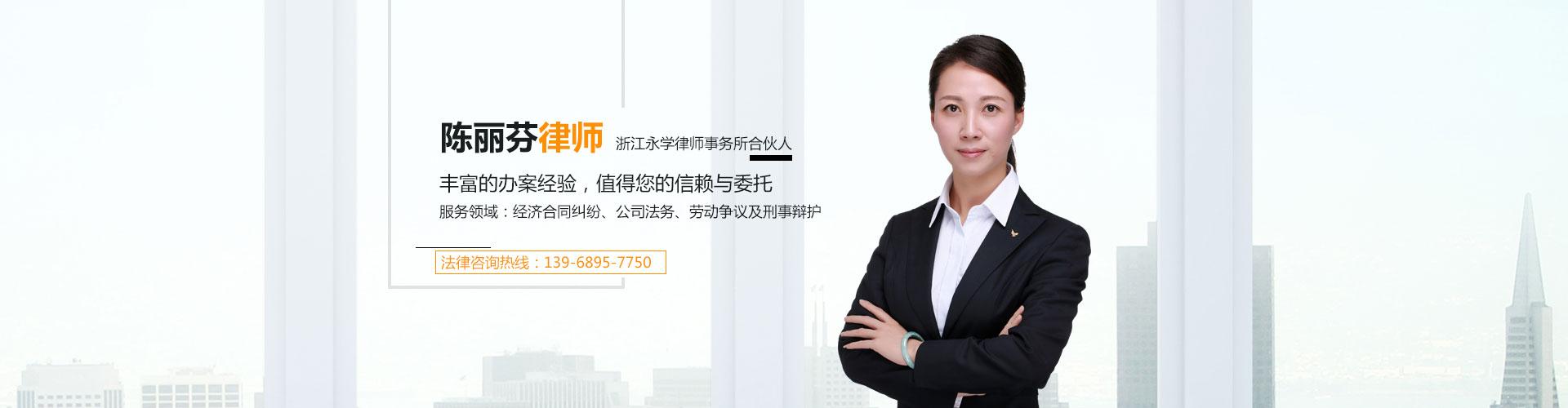 浙江陈丽芬律师