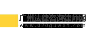 广州法律咨询律师网