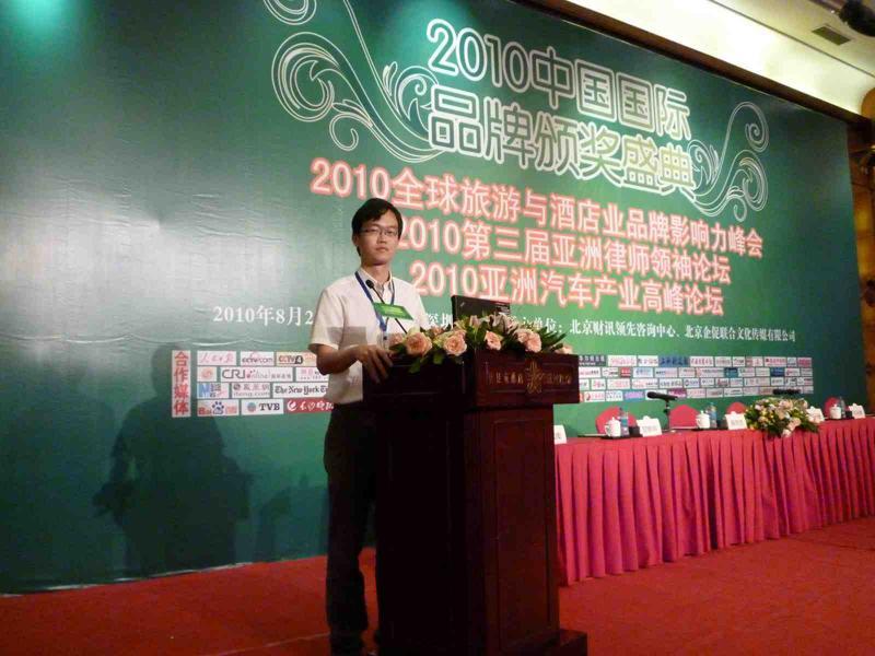 亚洲律师领袖论坛