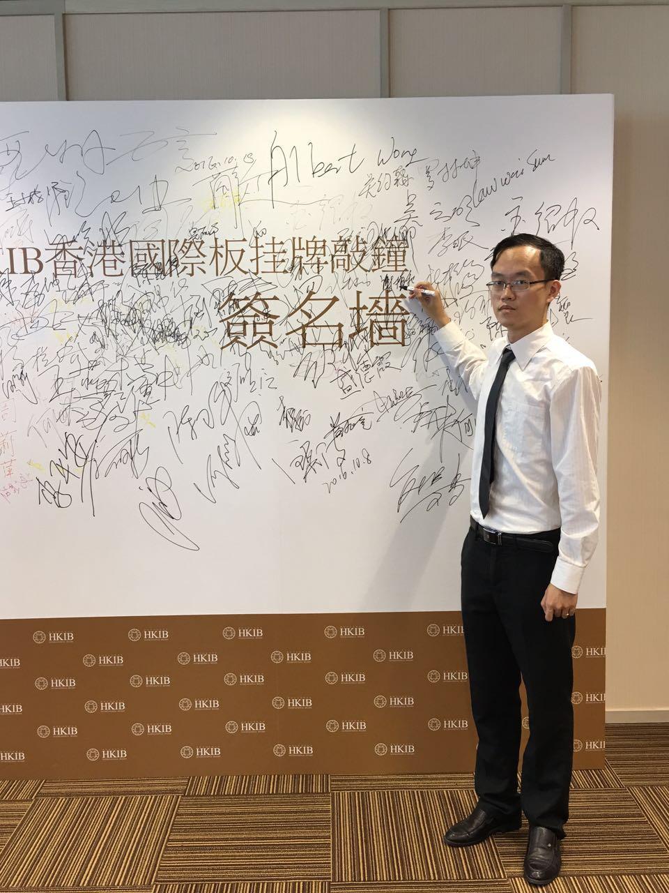 参加香港国际板挂牌仪式