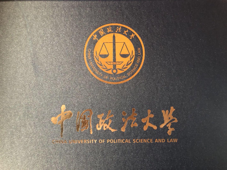 中国政法大学法学硕士学位