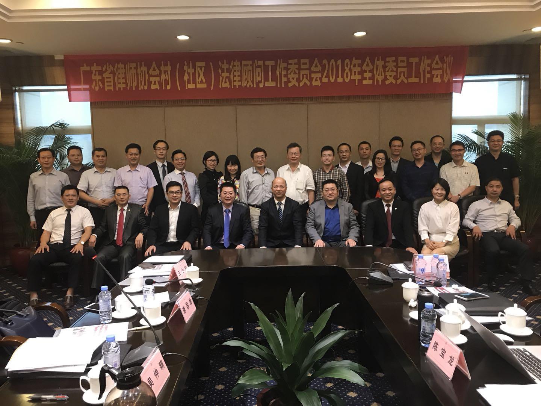 参加广东省律师协会工作会议