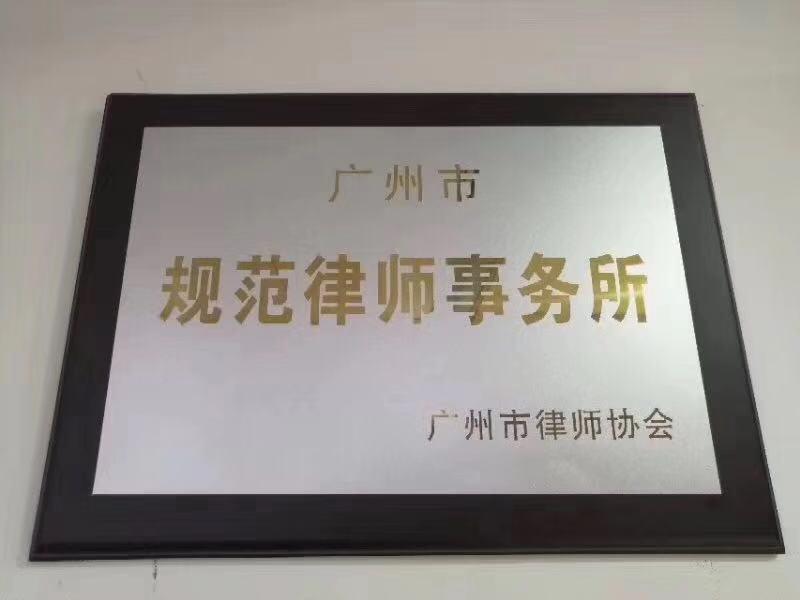 广州市规范律师事务所证书