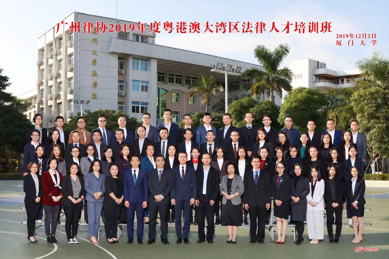 广州律协粤港澳大湾区法律人才培训班结业证书