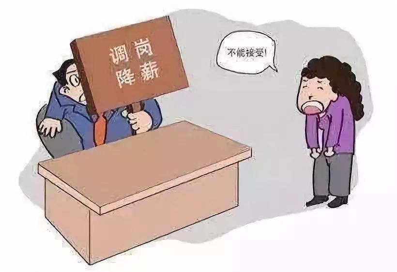 这个案例告诉你,广州公司应当怎么处理因调岗降薪导致的经济补偿金纠纷
