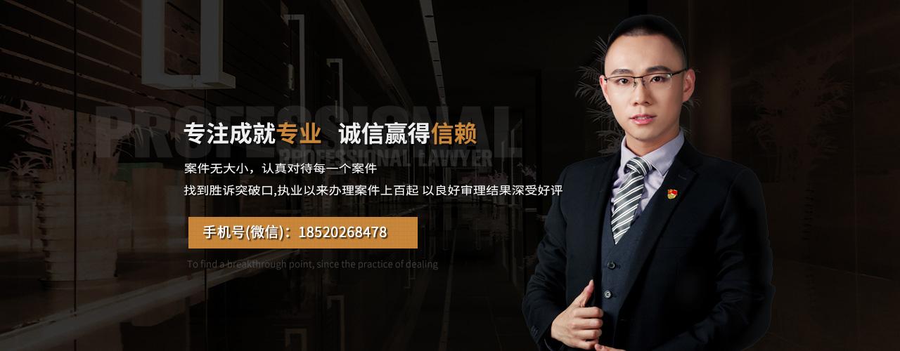 李龙龙律师
