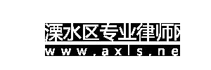 溧水区专业律师网