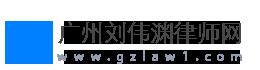 广州刘伟渊律师网