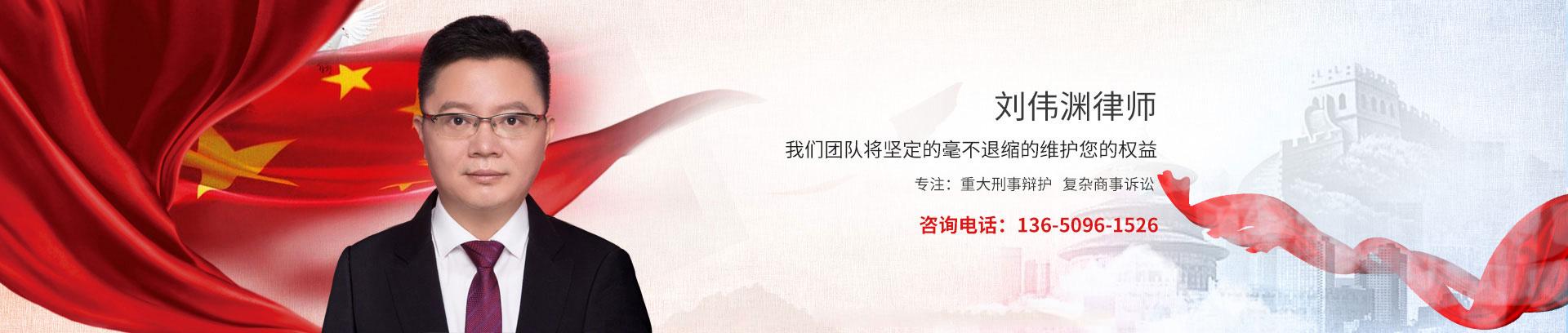 广东刘伟渊律师