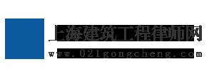 上海建筑工程律师网