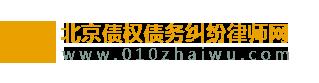 北京债权债务纠纷律师网