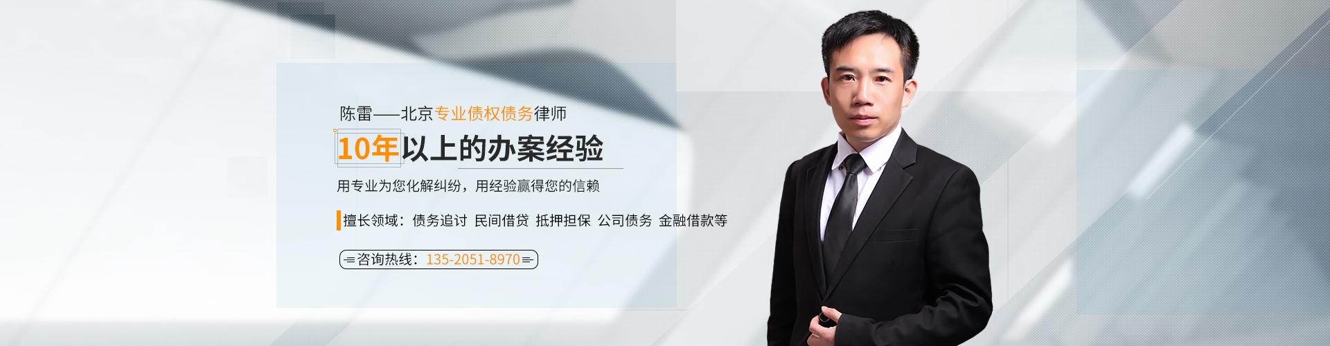 北京陈雷律师