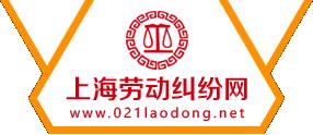 上海劳动纠纷网