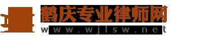 鹤庆县专业律师网