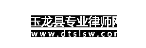 玉龙县专业律师网