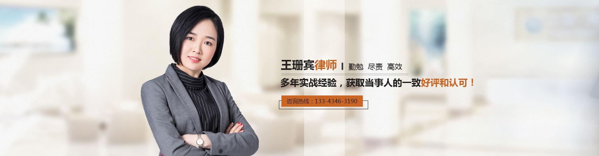 湖北王珊宾律师